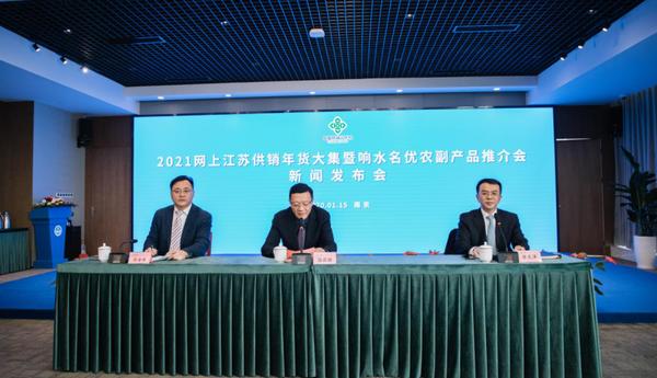 2021网上江苏供销年货大集暨响水名优农副产品推介会将举行