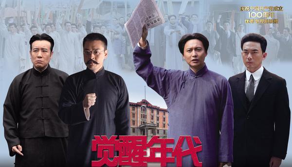 《觉醒年代》6日江苏开播 还原建党历程致敬革命先驱