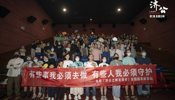 电影《济公之降龙降世》南京路演 经典形象获年轻人喜爱