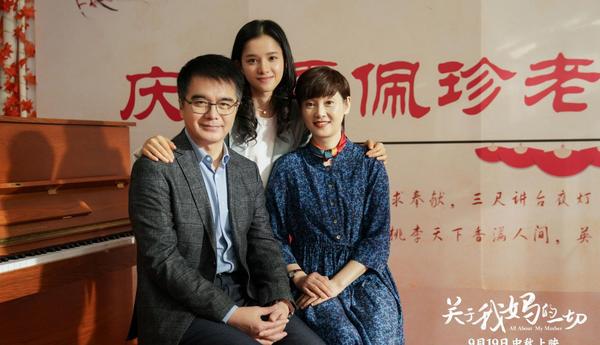 《关于我妈的一切》发预告海报 徐帆六字台词说哭张婧仪
