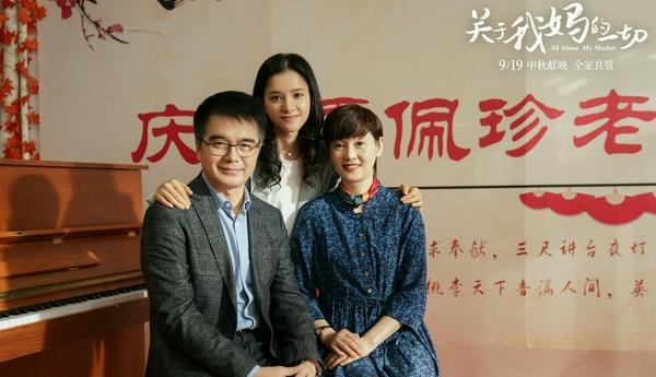 徐帆张婧仪真情诠释《关于我妈的一切》打造中秋催泪温情电影