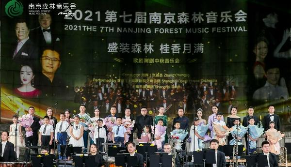 桂香月满 2021南京森林音乐会浪漫收官