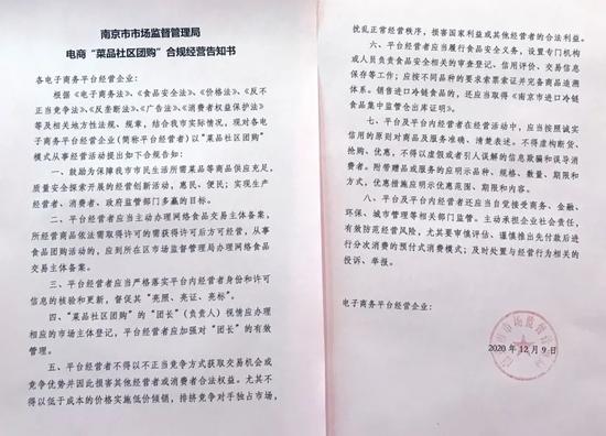 南京发布社区团购合规经营告知书 不得进行低价倾销等