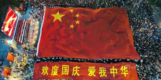 近万居民手持巨型国旗迎国庆