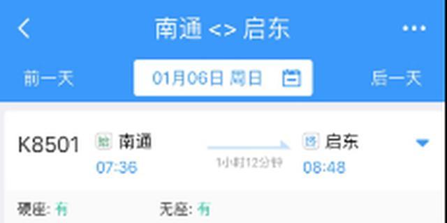 宁启铁路二期已通车 为何买不到南京去启东的票?