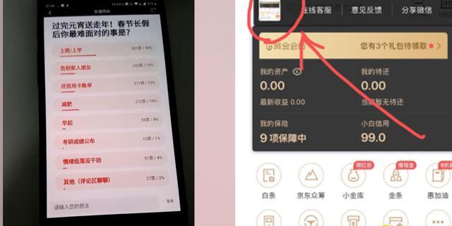 京东金融回应App疑收集隐私:不会上传图片 功能下线
