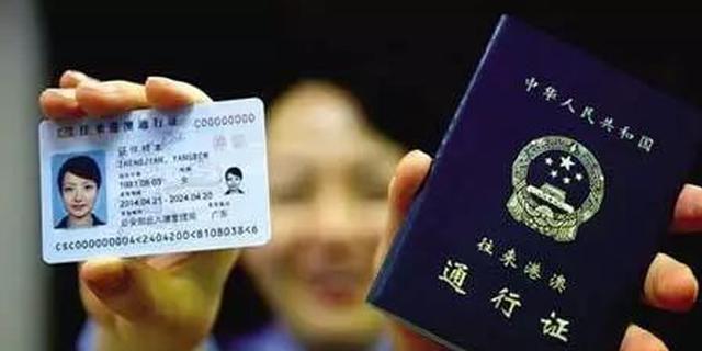 本式往来港澳通行证即将失效 持证人尽快更换卡式证件