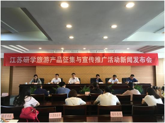 江苏研学旅游产品征集与宣传推广活动新闻发布会现场