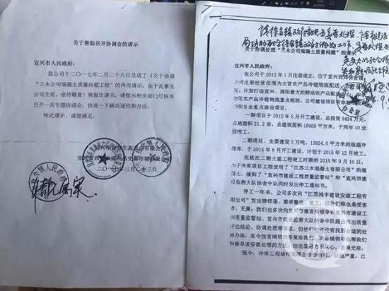 ▲宜兴市政府要求宜兴市住建局配合处理,但多年未果。受访者供图