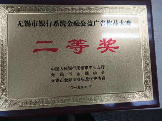 """渤海银行无锡分行喜获""""无锡市银行系统金融公益广告作品大赛""""二等奖"""