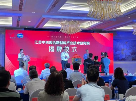 江苏中科聚合新材料产业技术研究院揭牌