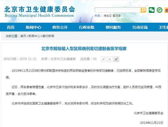 北京市卫生健康委网站截图
