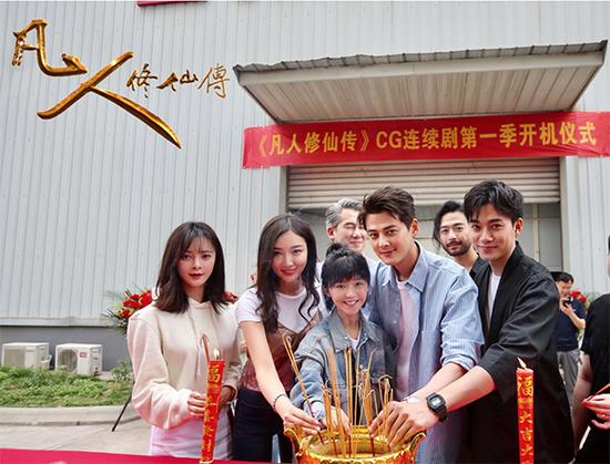 网络《凡人修仙传》在南京开机 动画连续剧第一季