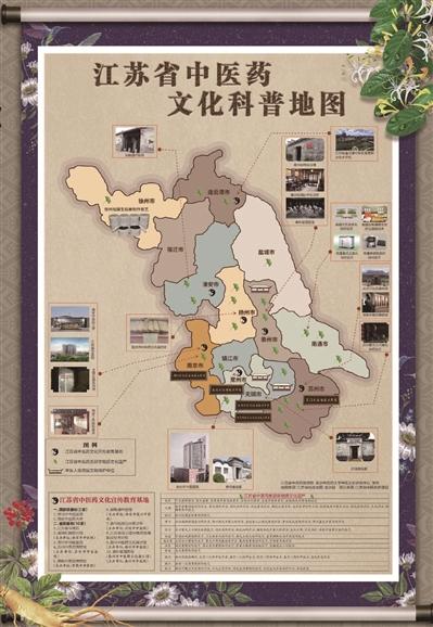中医药文化科普地图