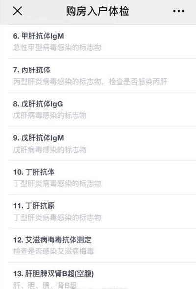 名在杭州办理了购房入户者提供的体检项目截图。