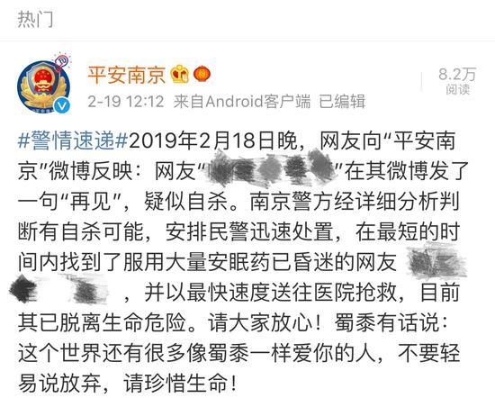 """""""平安南京""""发布消息表示发文网友已脱离生命危险。来源平安南京"""