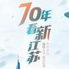 70年看新江苏:览锦绣人文 微博大V点赞活力江苏