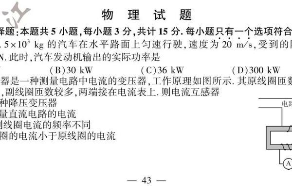 2020年江苏高考物理、化学、生物试题+参考答案