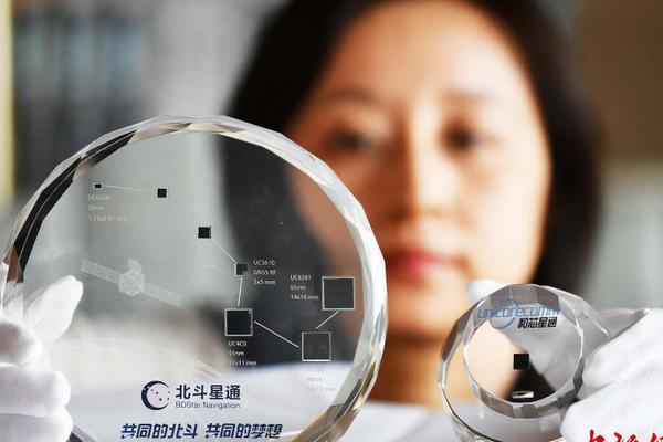 北斗最新一代高精度定位芯片亮相