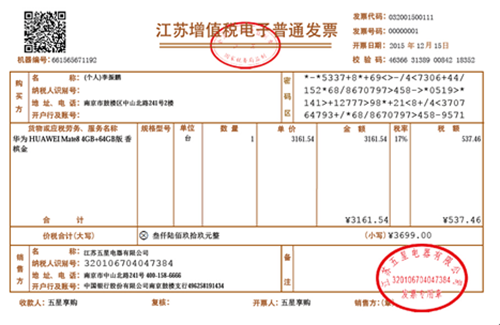 江苏开出首张增值税电子发票