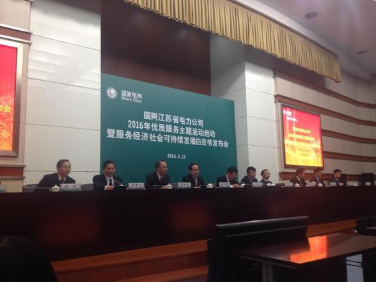 国网江苏电力发布2016优质服务地方经济社会可持续发展白皮书