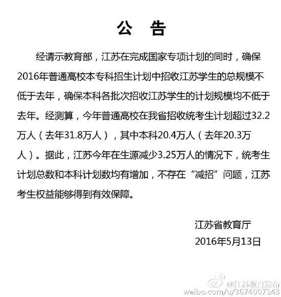 江苏省教育厅官方微博发布公告。