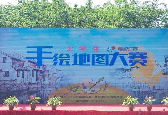 大学生江苏手绘地图颁奖在无锡鼋头渚景区举办