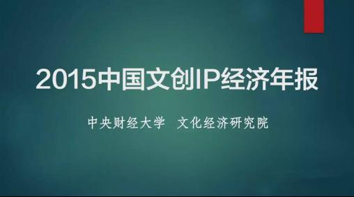 昨日,2015度的《中国文创IP经济年度报告》新鲜出炉。