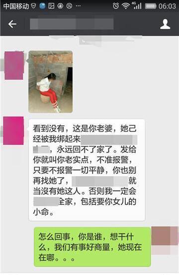 丈夫微信收到妻子被绑架照片