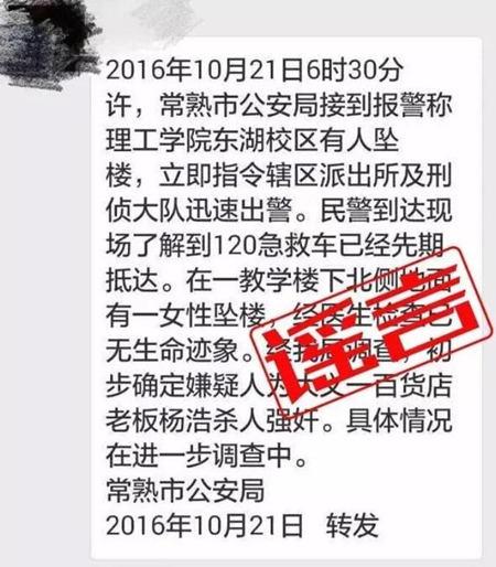 传谣者陈某某编造的微信内容