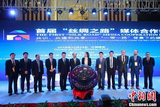 """""""丝绸之路""""媒体联盟在南京成立,并发布论坛成果——《南京共识》。中新社记者 泱波 摄"""