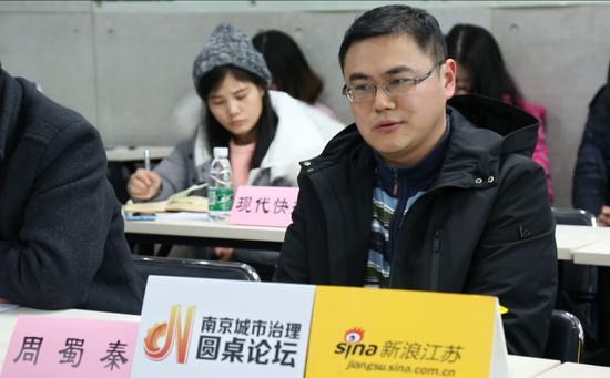 南京市社科院社会发展研究所所长周蜀秦