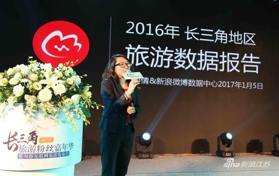 新浪网政府旅游事业部总经理李峥嵘解读《2016长三角区域旅游数据报告》