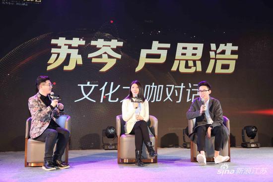 知名作家苏芩(左二)、青年作家卢思浩(右一)大咖对话