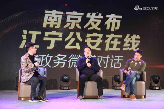 南京发布、江宁公安在线博主黄伟清(左二)、王海丁(右二)介绍了政务微博运营经验
