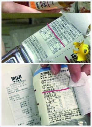 """无印良品销售的日本""""核污染区""""矿泉水 见习记者 宋敏慧 摄"""