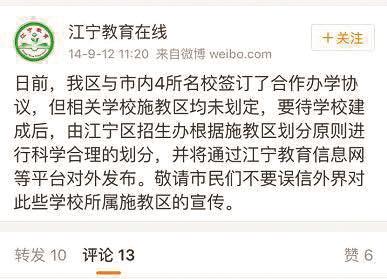 2014年江宁区教育局曾经就学区问题作过提醒。