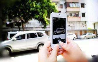 视频举报交通违法行为可获奖励