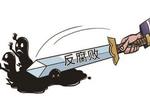 江苏今年已查办职务犯罪560人 涉3名厅级干部