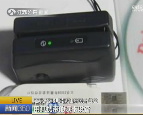 男子伪装银行人员获取信用卡信息 盗刷10万余元