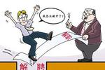 苏州一员工拒绝服从公司违法工作 遭单位开除