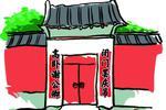 """史上最早楹联出自南京!目前南京正在申报""""中国楹联之都"""""""