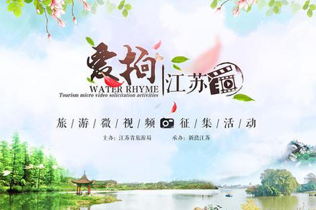 """""""爱拍江苏""""旅游微视频征集活动正式启动 诚邀你的参与!"""