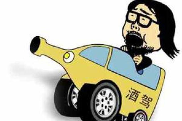 男子醉驾逼停面包车 面对警察语无伦次还辱骂
