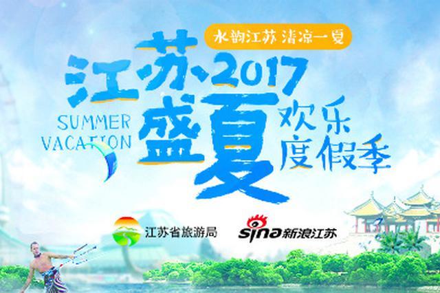 2017江苏盛夏欢乐度假季宣传视频发布