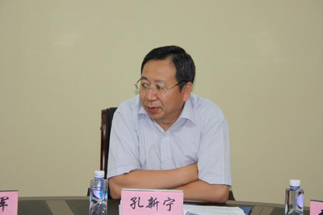 中江集团原党委书记 董事长孔新宁被双开