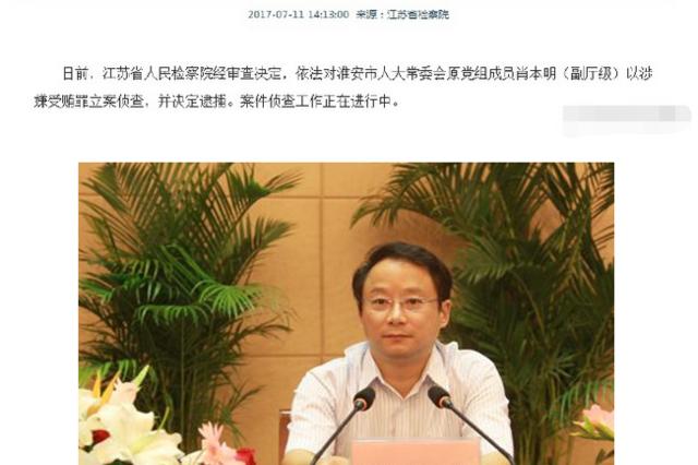 淮安市人大常委会原党组成员 肖本明被立案侦查