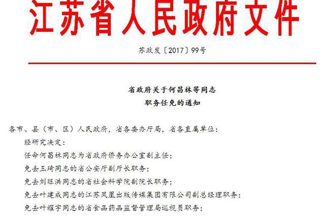 省政府公布一批人事任免 何昌林任省政府侨务办公室副主任