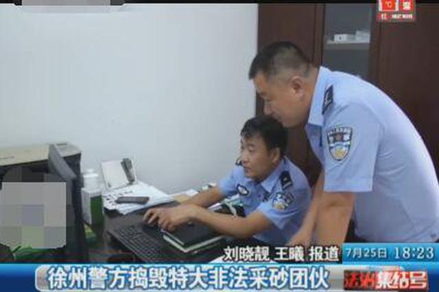 徐州警方捣毁特大非法采砂团伙 77名犯罪嫌疑人落网