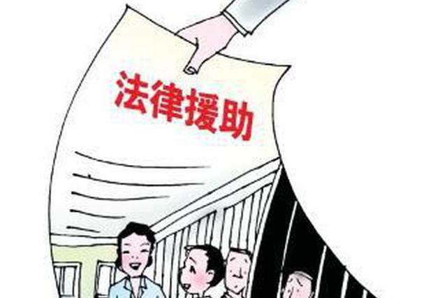 南京下月实施法律援助条例 特困群体不设案件范围限制